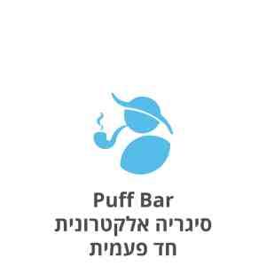 Puff Bar Disposable E-Cig פאף באר סיגריה אלקטרונית חד פעמית
