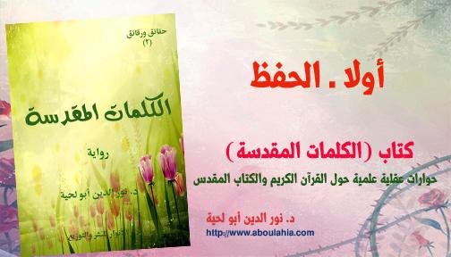 أولا الحفظ مؤلفات د نور الدين أبو لحية