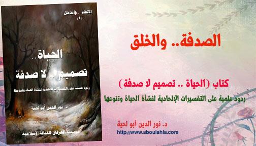 الصدفة والخلق مؤلفات د نور الدين أبو لحية