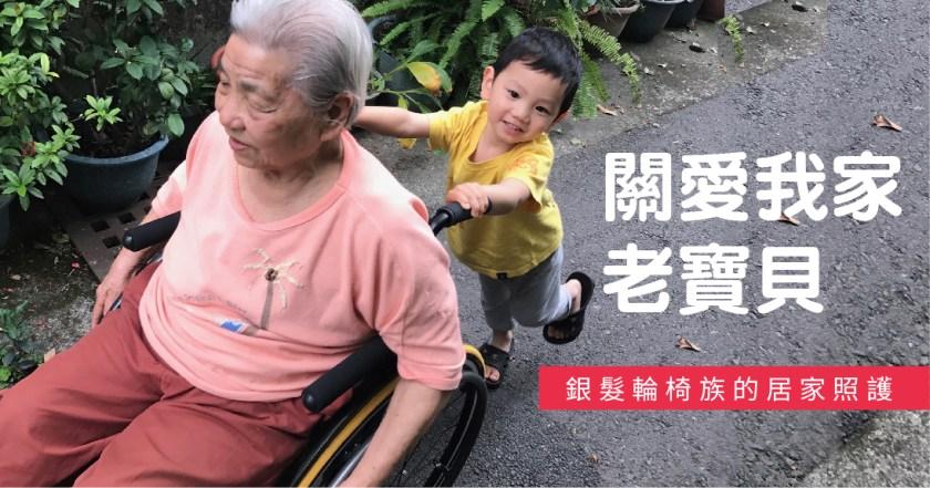 別讓長輩離不開輪椅