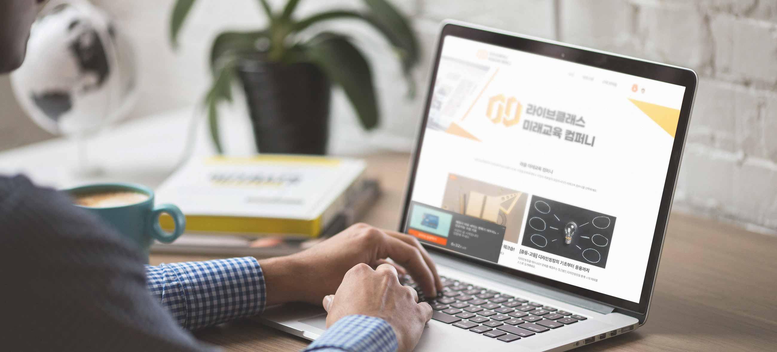 나만의 온라인 강의 사이트 무료로 만드는 방법