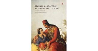 Κρινολίνο και γιαταγάνι - Γιάννης Δ. Μπάρτζης | BestPrice.gr