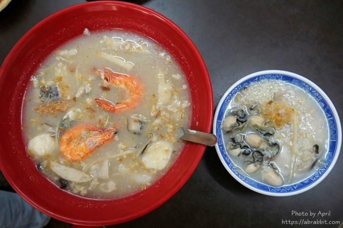 台中鹹粥早餐 囝仔郎肉粥-超大碗海鮮粥只要100元,竟然還有賣羊奶茶喔!
