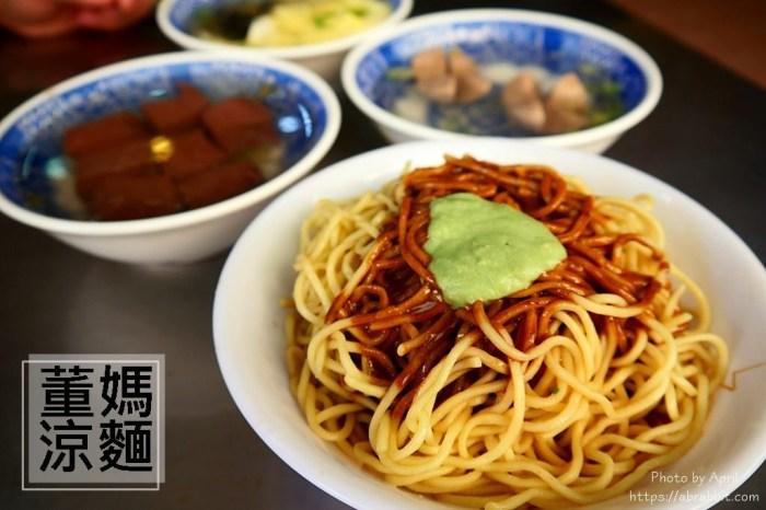 台中涼麵|董媽涼麵-夏天必吃涼麵、芥末加辣椒口味好吃