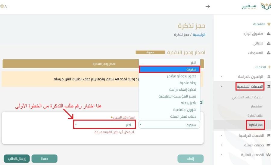 طريقة حجز تذكرة سفر من الملحقية عبر سفير 2 ل ح ن الح ي اة أبرار تركستاني