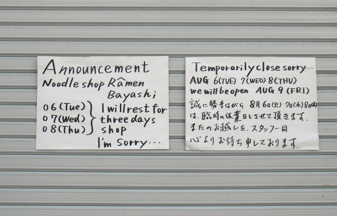 Even the signs are extremely polite in Japan.