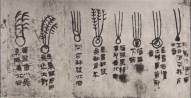 Silk Atlas of Comets from the Hunan Provincial Museum  Source image taken from Album of Relics of Ancient Chinese Astronomy, Zhongguo Gudai Tianwen Wenwu Tuji, CASS (Chinese Academy of Social Sciences, Institute of Archaeology), 1980. Beijing. 8, 57.