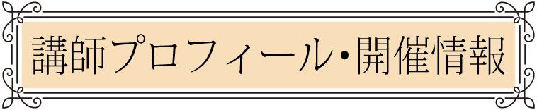 アクティブ・ブレイン認定講師・喜田美輝
