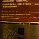 I finally saw it with my own eyes! Sound machine inside public toilet to mask the embarrassing noise…