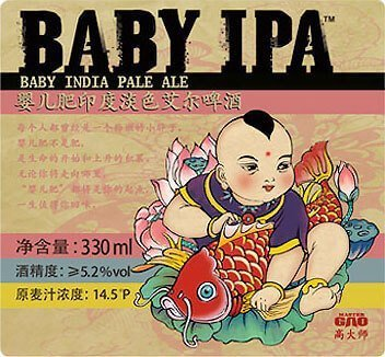 Label art for the Baby IPA by Master Gao Brewing Company