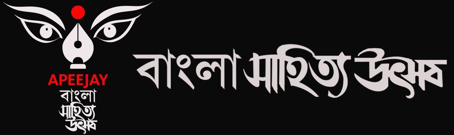Apeejay Bangla Sahitya Utsab