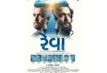 rewa-will-be-honored-with-the-national-award-for-best-film-in-gujarati-language