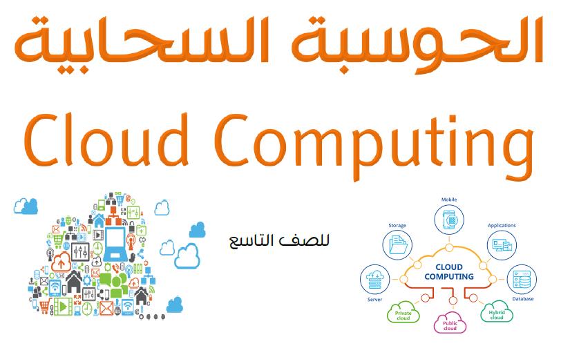 cloud computing الحوسبة السحابية