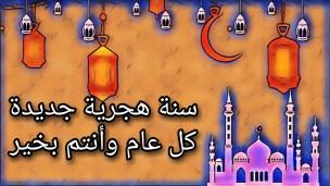 سنة هجرية شهر محرم Hijri year Muharram