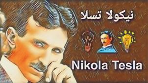 نيكولا تسلا وثائقي Nikola Tesla Documentary