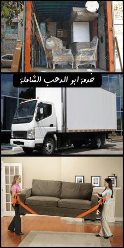 اسعار شركات نقل الاثاث فى مصر