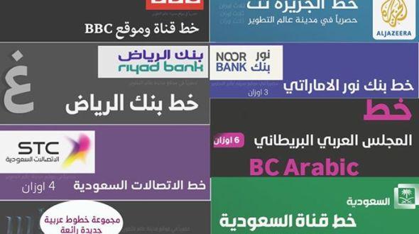 خطوط عربية جديدة لأشهر العلامات التجارية