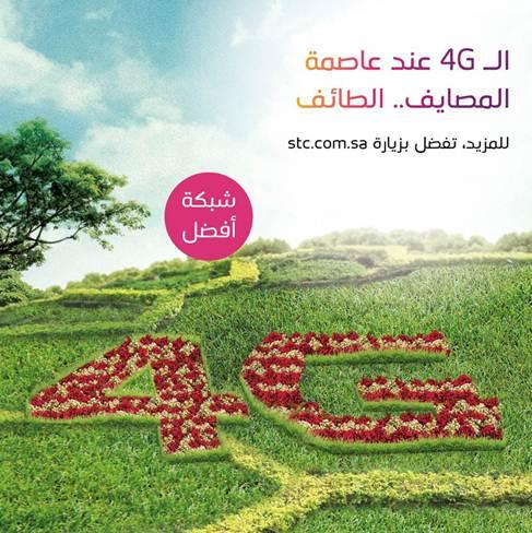 STC تطلق حملة الـ 4G في عاصمة المصائف.. الطائف