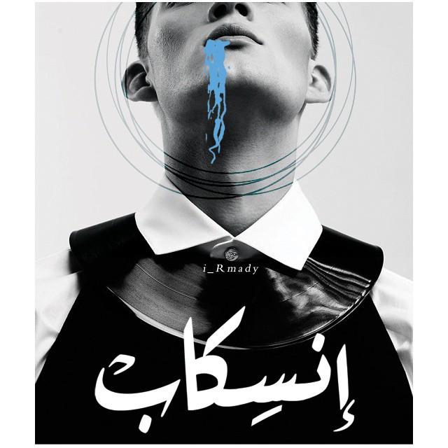 تصميمات خيالية ابداعية بواسطة المبدع السعودي رمادي