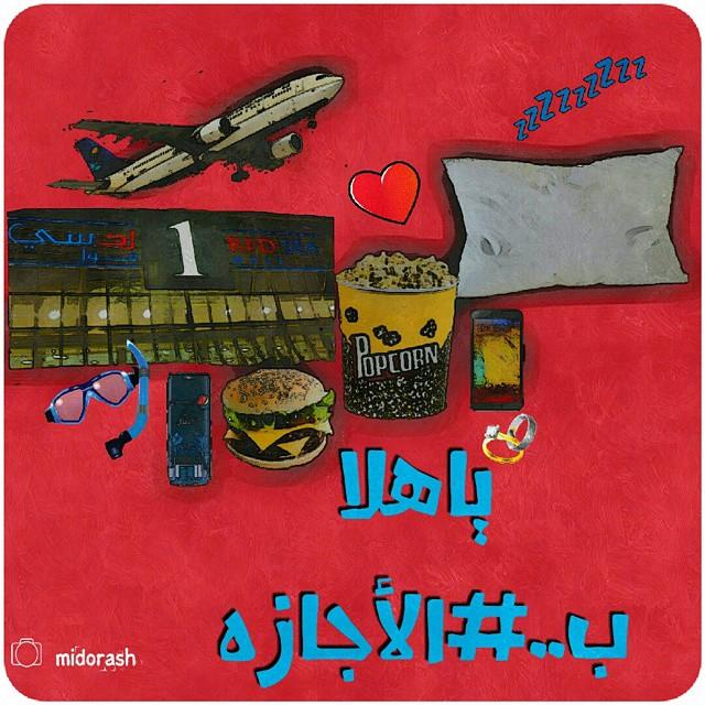 """قمنا في السابق بعرض مجموعة من أعمال فن الـ """" بوب آرت """" لمبدعين سعوديين استطاعوا التعبير عن الواقع الذين يعيشونه بأسلوب فني جميل، واليوم يطل علينا المبدع السعودي """"محمد الراجح""""، الذي استخدم فن البوب آرت في عرض أفكاره والتعبير عن أشهر المواقف التي تمر علينا جميعاً، وذلك بواسطة تجسيده للصور والألوان والكلمات بطريقة ابداعية، ليخرج لنا بعمل تصميمي يلمس الواقع ويتفاعل مع المشاهد."""