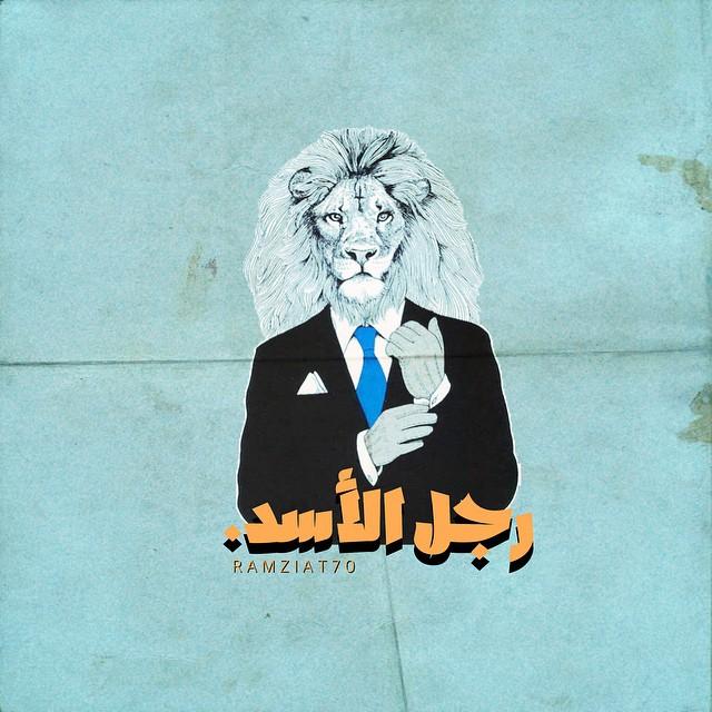 رجل الأسد