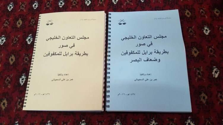 عمر السحيباني كفيف يصدر كتاب