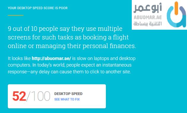 اختبر سرعة موقعك الالكتروني وتوافقه مع الحواسيب