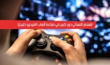 ألعاب الفيديو: مساحة تكسر الصور النمطيّة
