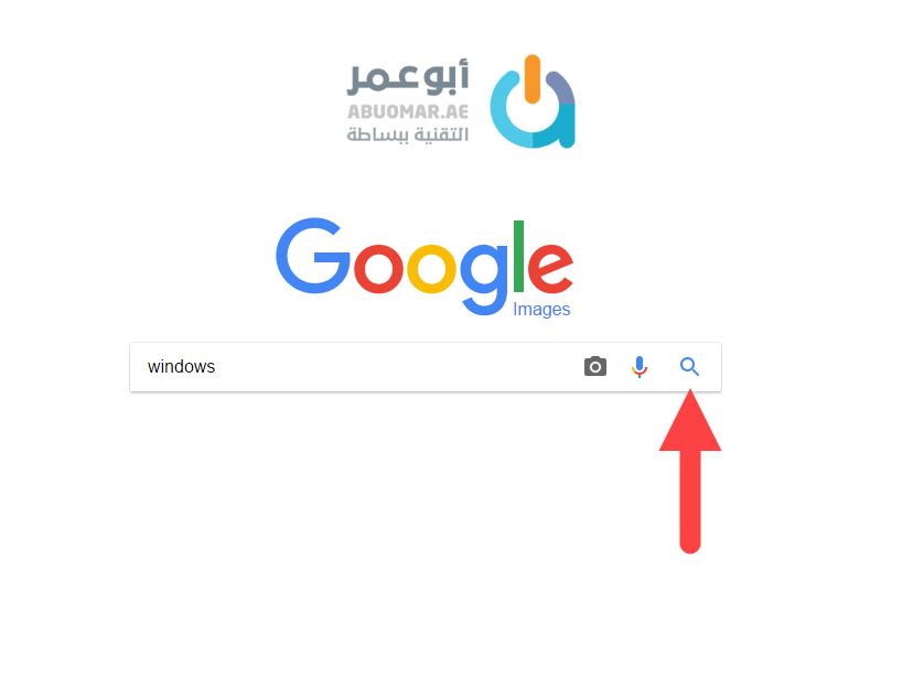 كيفية البحث عن الصور بجودة عالية في محرك البحث جوجل