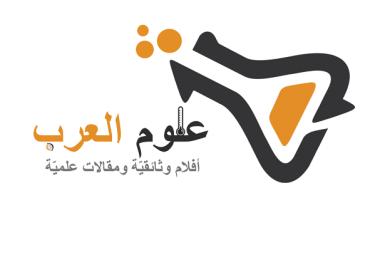موقع علوم العرب، أفلام وثائقية ومقالات علمية