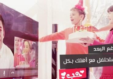 موقع للفلسطينيين المغتربين للاحتفال مع الأحبة وإرسال الهدايا إليهم في غزة