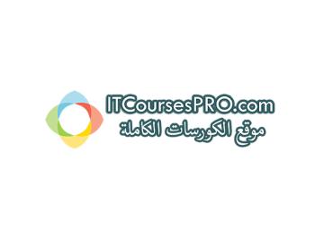 موقع itcoursespro الكورسات المجانية في مجال الحاسب والبرمجة والتسويق والهندسة