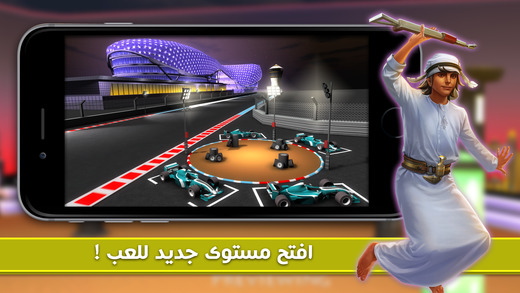 al-youla-game-ios-levels