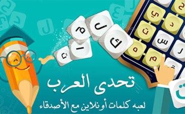 ألعاب عربية