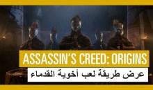 لنتعرف على أخوية القدماء في العرض المثير للعبة Assassin's Creed Origins