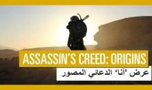 شاهد العرض الحي للعبة Assassin's Creed Origins