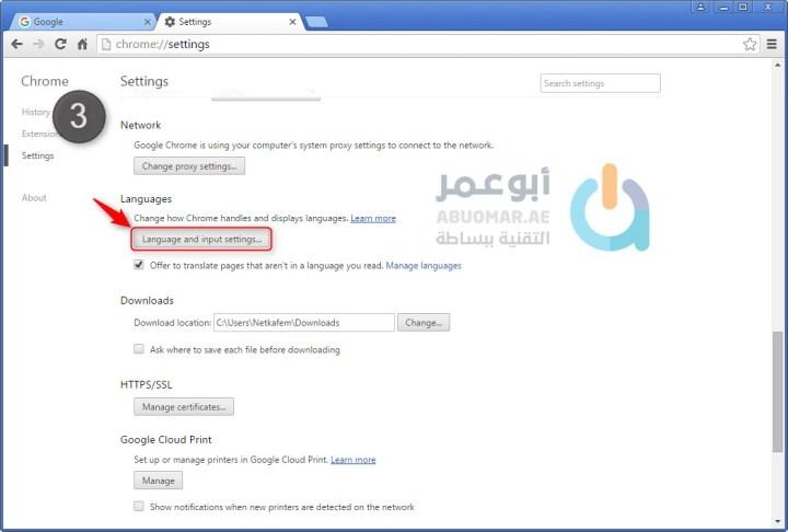 Chrome_language_3