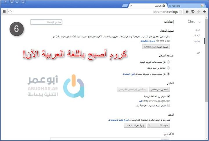 Chrome_language_6