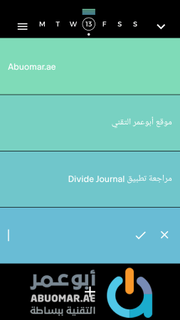 divide-journal-app-daily-journals