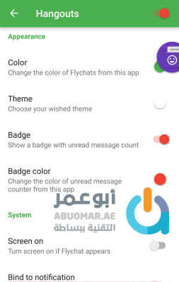 flychat-hangouts-settings