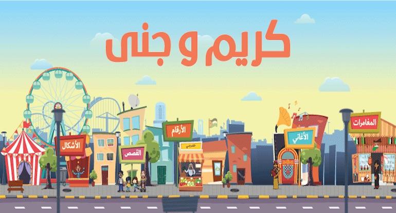 Karim and Jana app