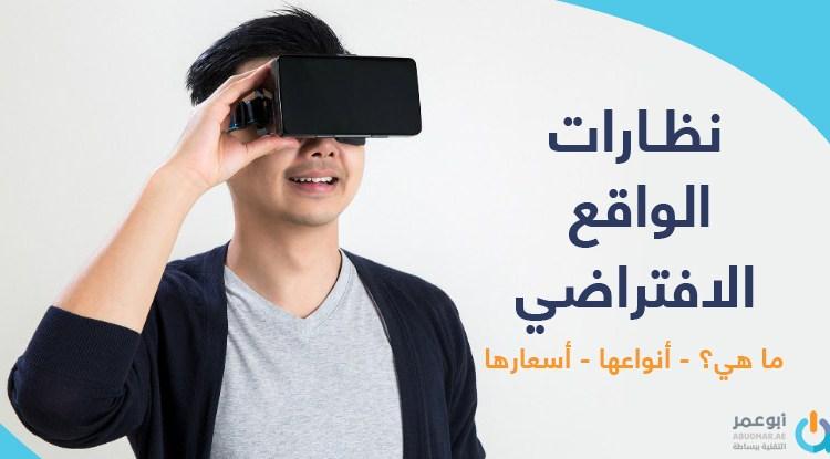 fd96ccf9f كل ما تود معرفته عن نظارات الواقع الافتراضي - موقع أبو عمر التقني
