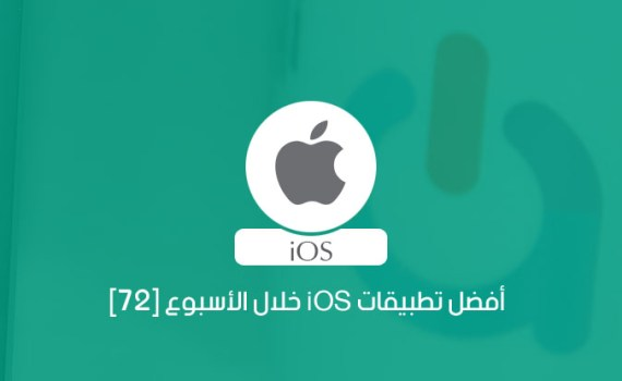 Weekly iOS apps 72