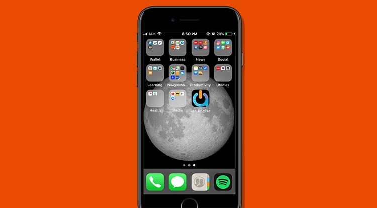 3dda545a5 كيفية إنشاء اختصار لموقع على الشاشة الرئيسية في iOS! - موقع أبو عمر التقني