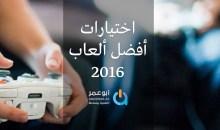 اختيارات أبو عمر لأفضل ألعاب 2016