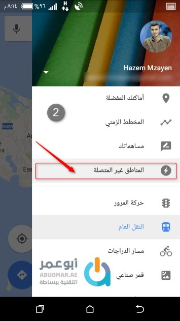 google_maps_offline_2