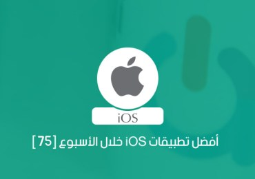 Weekly iOS apps 75