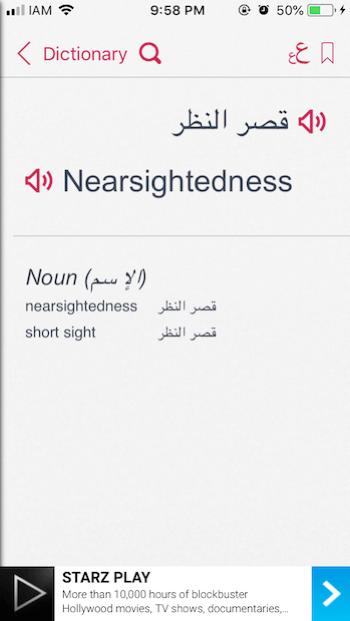 لطلاّب الطبّ! أفضل قاموس عربي-انجليزي بدون انترنت