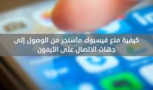 كيفية منع فيسبوك ماسنجر من الوصول إلى جهات الاتصال على الآيفون!