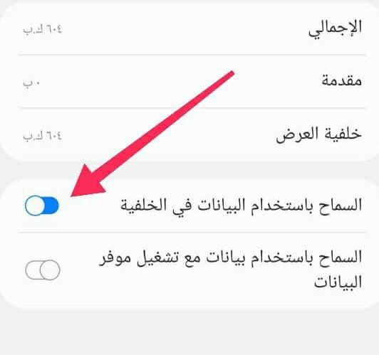 منع تطبيقات أندرويد من استخدام بيانات الهاتف في الخلفية